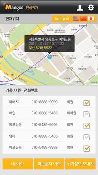 안심귀가 apk screenshot