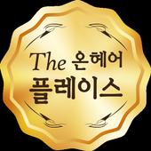 더 온헤어 플레이스 icon