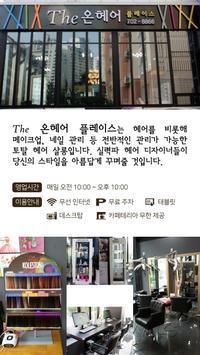 더 온헤어 플레이스 screenshot 2