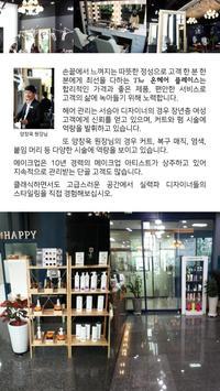 더 온헤어 플레이스 screenshot 3