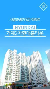 거제2차현대홈타운 poster