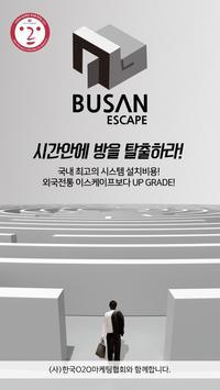 부산 이스케이프 남포1호점 poster