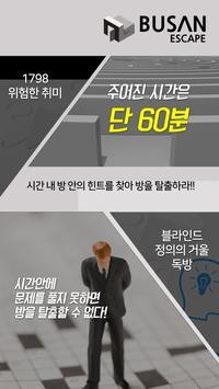 부산 이스케이프 남포1호점 apk screenshot