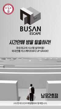 부산 이스케이프 남포2호점 poster
