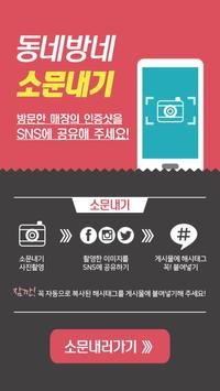 부산 이스케이프 남포2호점 apk screenshot