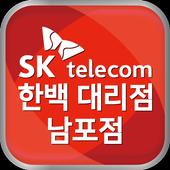 SK 한백 대리점 남포 2호점 icon