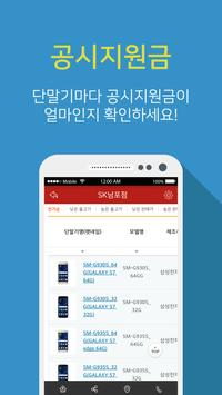 SK 한백 대리점 남포 2호점 apk screenshot