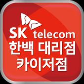 SK 한백 대리점 카이저점 icon