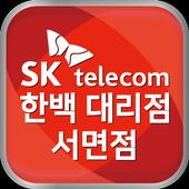 SK 한백 대리점 서면점 icon