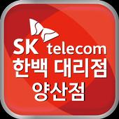 SK 한백 대리점 양산점 icon