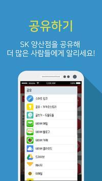 SK 한백 대리점 양산점 apk screenshot