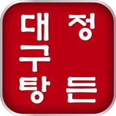 정든 대구탕- 해운대 직영점 icon