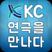 KC 연극을 만나다 icon