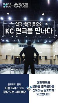 KC 연극을 만나다 poster