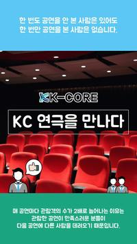 KC 연극을 만나다 apk screenshot