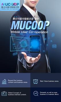 청우 협동조합 - mucoop poster