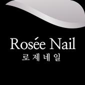 로제네일 icon