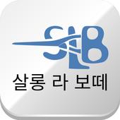 살롱라보떼 icon