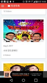 시사안드로메다 apk screenshot