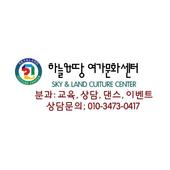 하늘땅여가문화센터 icon