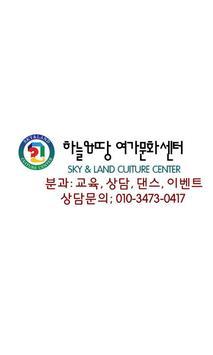 하늘땅여가문화센터 poster