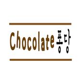 초콜릿퐁당 icon
