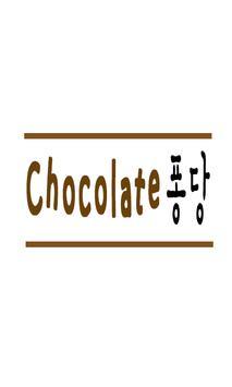 초콜릿퐁당 poster