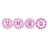 강화꽃집 icon