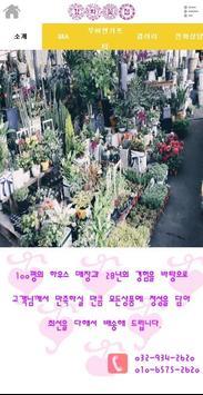 강화꽃집 apk screenshot
