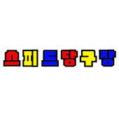스피드당구장 icon