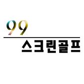 99스크린골프 icon