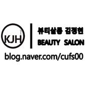 뷰티살롱 김정현 icon