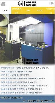 뷰티살롱 김정현 poster