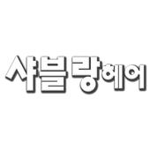 샤블랑헤어 icon