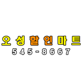 오성할인마트 icon