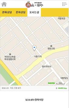 소하누 screenshot 1