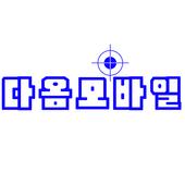다옴모바일 icon