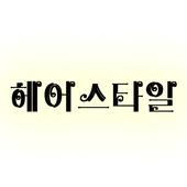 헤어스타일 icon