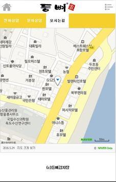 등뼈감자탕 apk screenshot