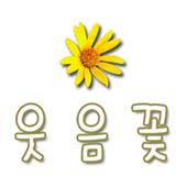 웃음꽃 icon