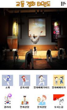 교동경희대태권도 poster