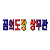 꿈의도장 상무관 icon