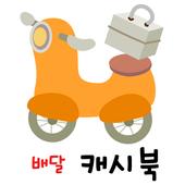 배달캐시북 icon