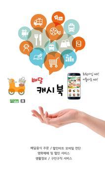 배달캐시북 poster