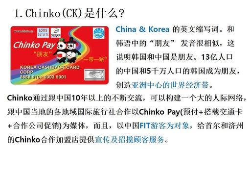 친코페이 apk screenshot