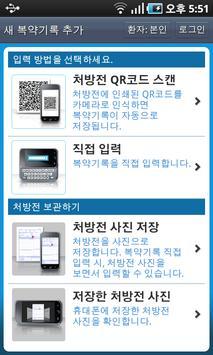 복약도우미 - 드럭인포(Druginfo) apk screenshot