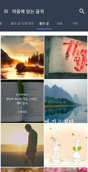 마음에 담는 좋은 글 - 성공, 공부, 친구, 가족, 성경, 인생 명언, 감동 긍정 무료글 screenshot 3