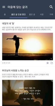 마음에 담는 좋은 글 - 성공, 공부, 친구, 가족, 성경, 인생 명언, 감동 긍정 무료글 screenshot 2