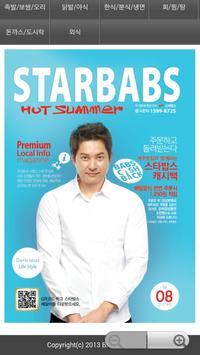 여주스타밥스 poster