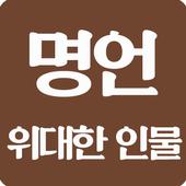 명언 icon